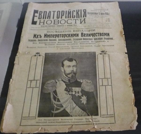 Визит-16-1916