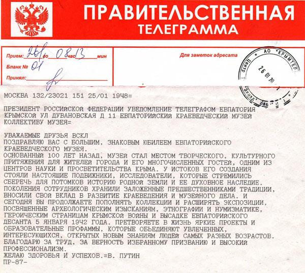 телеграмма-100 лет музею