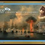 Nakhimov-Russia_stamp_Battle_of_Sinop
