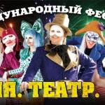 XVI Международный фестиваль «Земля. Театр. Дети»