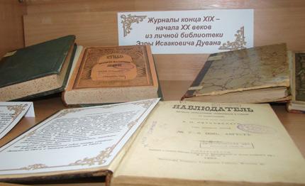 Экспозиция музея Книги