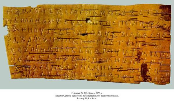 pismo-semyona-k-neveste-14-vek