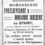Мойнакская грязелечебница.
