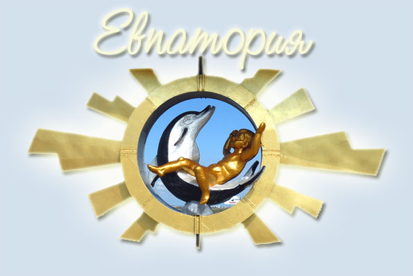 Евпатория - город солнца!