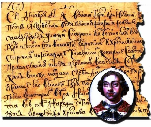 Указ царя Петра Первого о введении нового летоисчисления и Нового года.
