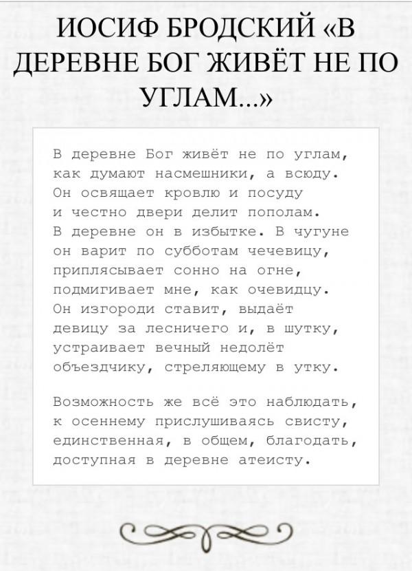 Иосиф Бродский- В деревне бог живёт не по углам
