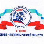 Фестиваль русской культуры в Крыму.