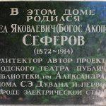 Архитектор Павел Сеферов.