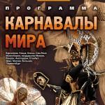 Осенние гастроли «Театра на Ходулях».
