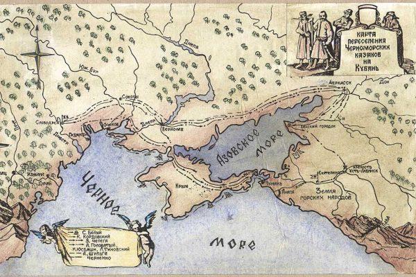 переселение казаков 1787