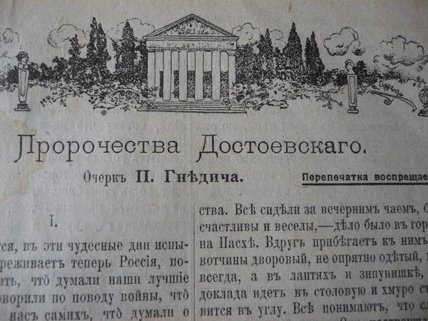 Пророчества Достоевского. Очерк Петра Гнедича. 1915 год