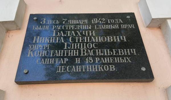 балахчи-больница