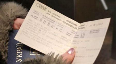 билетb