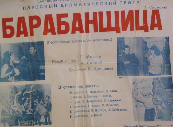 "Nila Snezko - Diana Bibik - Barabanschitsa - пьеса ""Барабанщица"""