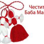 Болгарский праздник встречи весны.