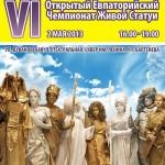 Народный театр «Живой статуи» готов к чемпионату.