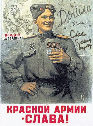 Слава Русскому народу -1945 год