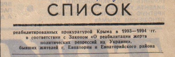 апрель 1994 Евпаторийская трибуна