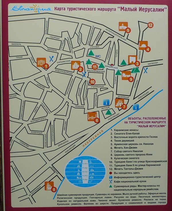 1-карта Евпатории