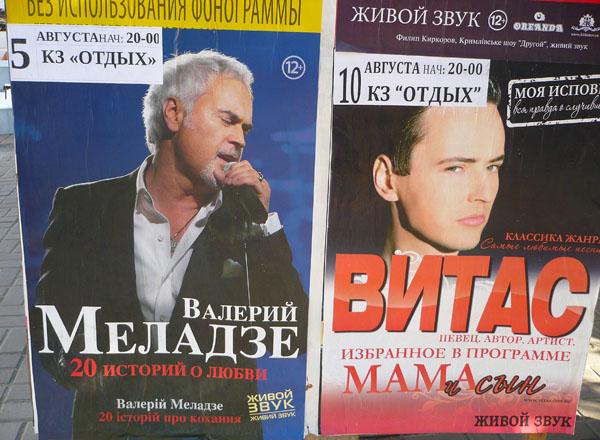 5Меладзе