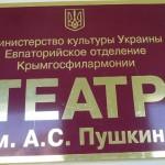 Театральные афиши Евпатории — июль 2013