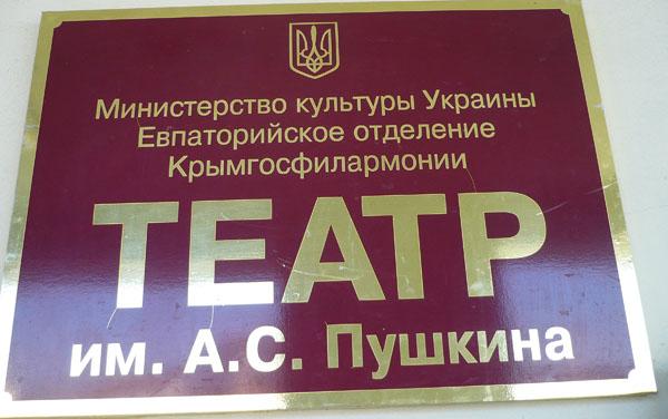 театр им. Пушкина в Евпатории