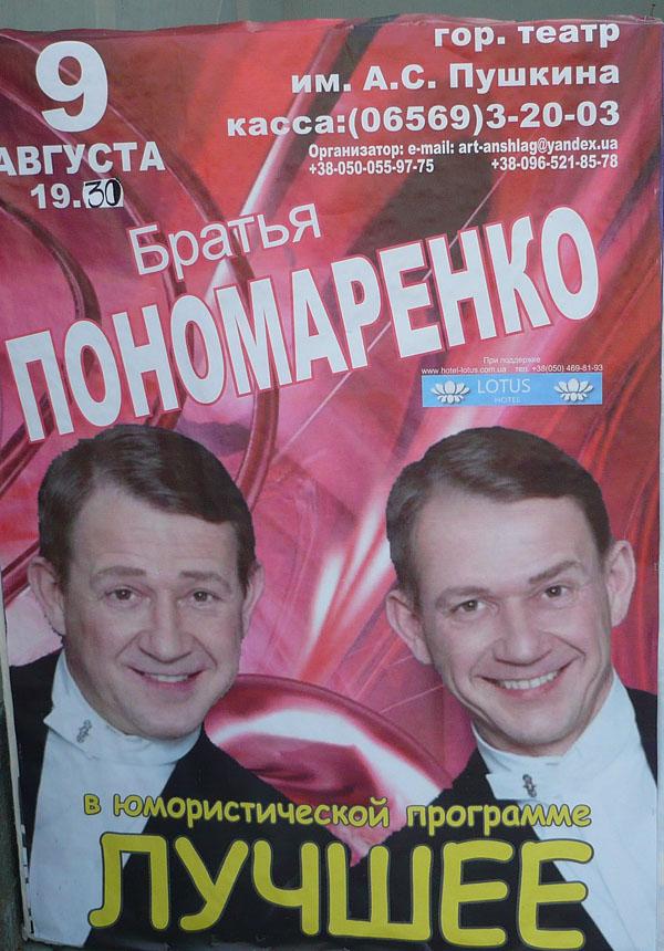 братья Панаморенко