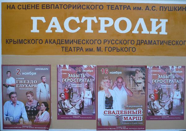 Гастроли Крымского Академического Драматического театра