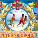 Санаторий Министерства обороны Украины закрывается до весны