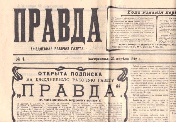 Правда - 1912