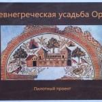 Античная греческая усадьба Ортли