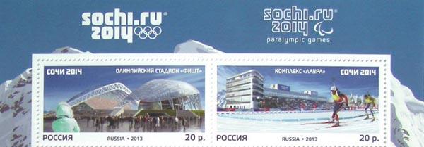 марка-олимпийские-объекты-сочи-2014