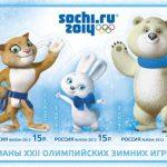 Марки и сувениры с Олимпийской символикой