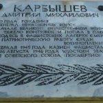 День памяти генерала Карбышева