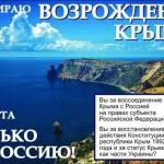 Евпатория ЗА воссоединение Крыма с Россией
