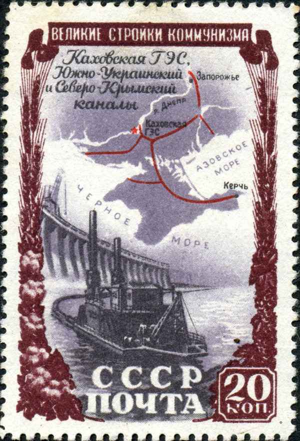 nord-crimean-canal-ussr-stamp