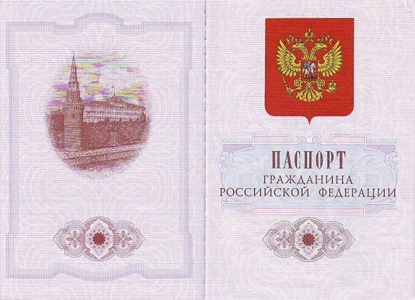 passport__jpg