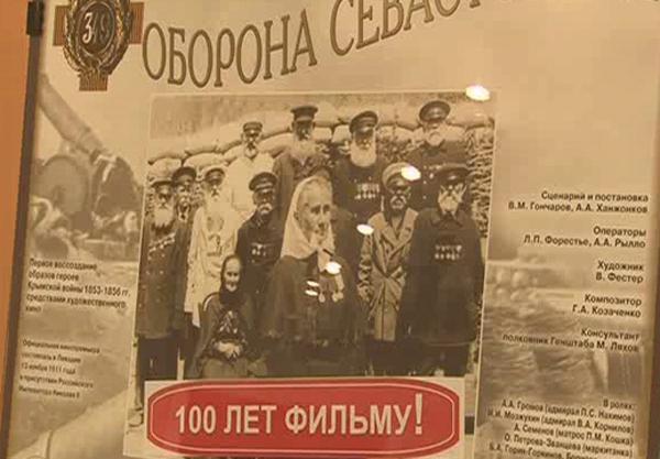 100 лет-оборона севастополя