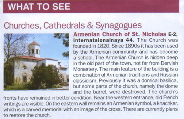 1-армянская
