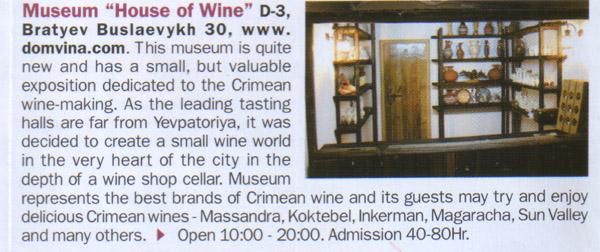 10-музей вина