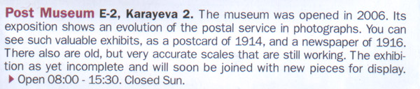 13-музей-почта