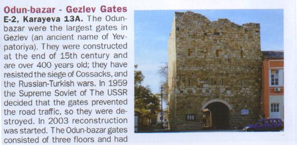 16-гезлёвские ворота