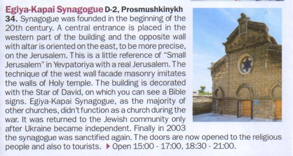 3-синагога