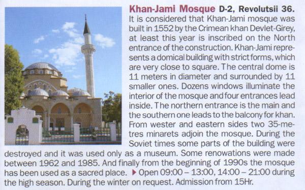 4-мечеть