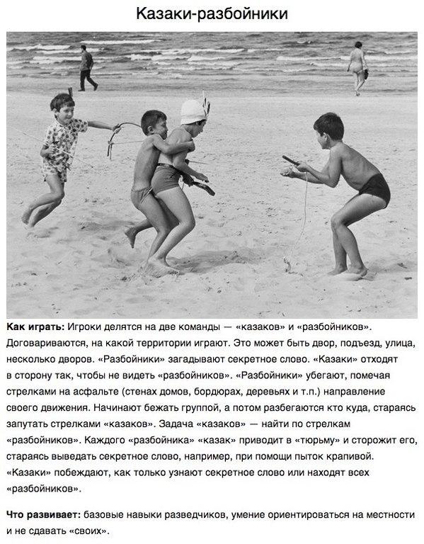 7-казаки-разбойники