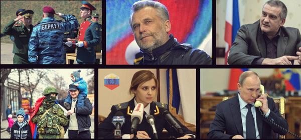 Герои Крыма