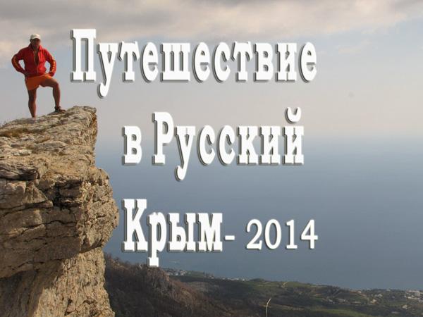 путешествие в русский крым