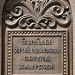 День города — 230 лет Симферополю