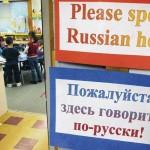 Официальный статус Русского языка в ЕС.
