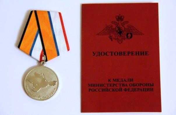 2014-medal-krym-3